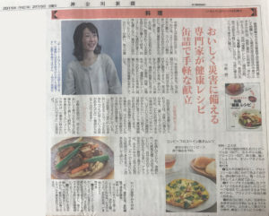 2015-0215神奈川新聞