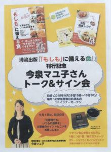 2015-08_トーク&サイン会