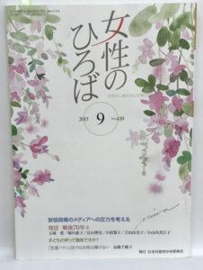 2015-09_joseinohiroba2