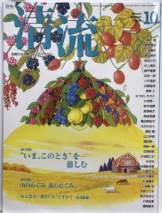 2015-0901_清流1