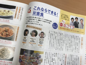 2015-10_NHKステラ2