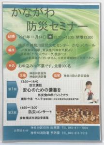 2015-1114_防災セミナー