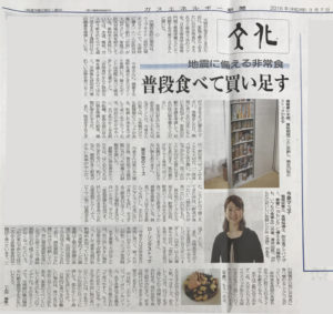 2016-0307ガスエネルギー新聞