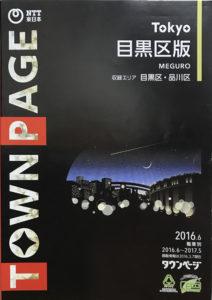 2016-06_目黒区タウンページ1