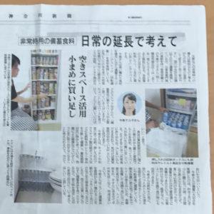 2016-0831神奈川新聞