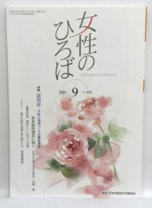 2016-09_joseinohiroba2