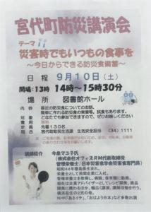 0910宮代町