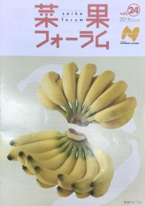 2016-10-31_菜果フォーラム1