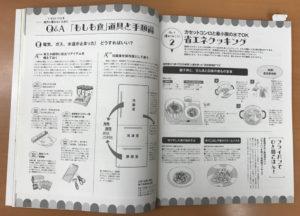 2016-11-18_すてきな奥さん4