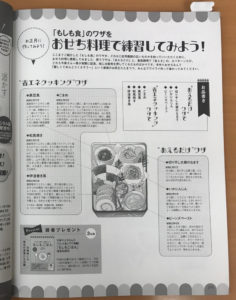 2016-11-18_すてきな奥さん5