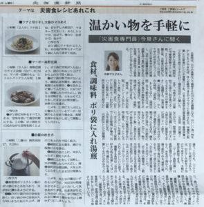2017-0114北海道新聞