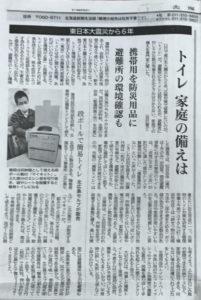 2017-0311北海道新聞