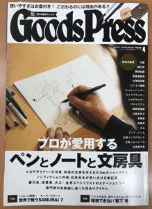 2017-0410_GOODSPRESS1