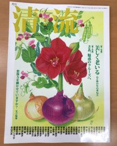 2017-0401_清流1