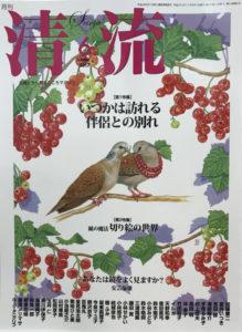 2017-0501_清流1