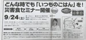 2016-0701朝日新聞