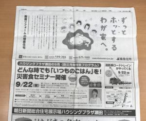 2016-0804朝日新聞