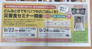 2016-0810朝日小学生新聞