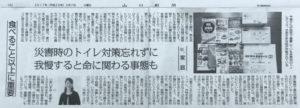 2017-0307山口新聞