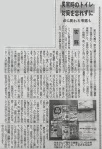 2017-0308東愛知新聞