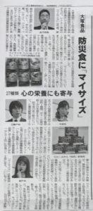 2017-0310食品新聞
